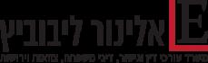 עורך דין גירושין אלינור ליבוביץ'
