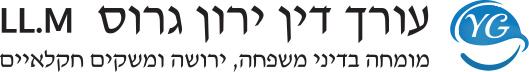 עורך דין גירושין בחיפה ירון גרוס